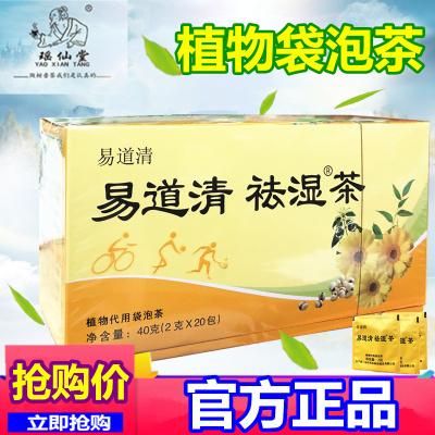 易道清祛湿茶赤小豆袋泡茶红薏仁 芡茶金银花 淡竹叶茶20袋1盒