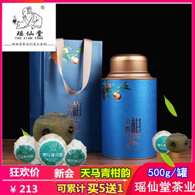 瑶仙堂小青柑韵天马产区新会小青柑陈皮普洱茶宫廷茶礼罐500g一罐