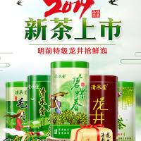 明前龙井茶春茶2019新茶叶散装龙井绿茶茶叶浓香型嫩芽绿茶250g