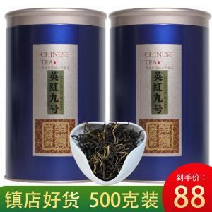 英红九号红茶英德红茶茶叶新茶特级浓香型功夫茶500g罐装广东特产
