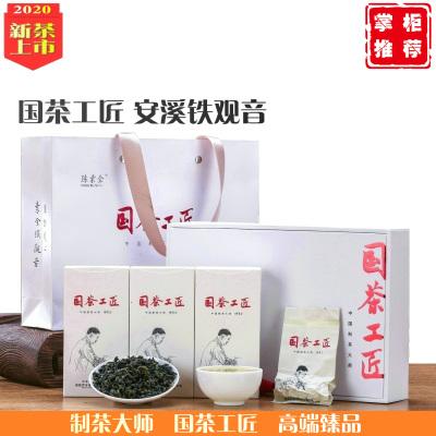 【高端臻品】国茶工匠2020新秋茶清香型安溪铁观音SQ-39999 63克