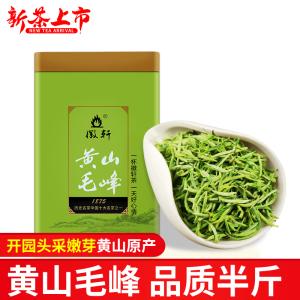 2020新茶黄山毛峰明前特级绿茶250g春茶嫩芽毛尖高250g开园茶叶