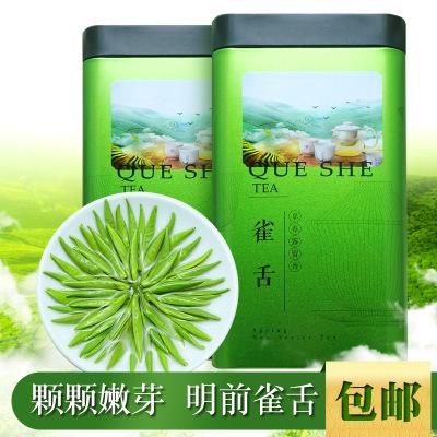 新茶 雀舌200克礼盒罐装特级明前绿茶银针尖芽茶