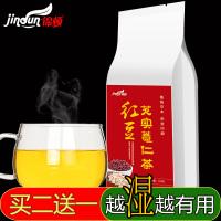 红豆芡实薏仁茶祛湿茶