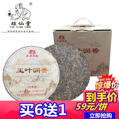 2019八方茶园云南普洱茶玉叶润香熟茶357克乔木茶七子饼茶 买6送1