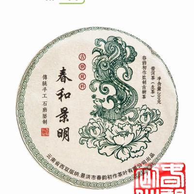 【精选口粮】2019头春系列 春和景明