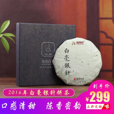福建白豪福鼎白茶特级白毫银针饼300g 茶叶太姥山珍藏茶特级2016