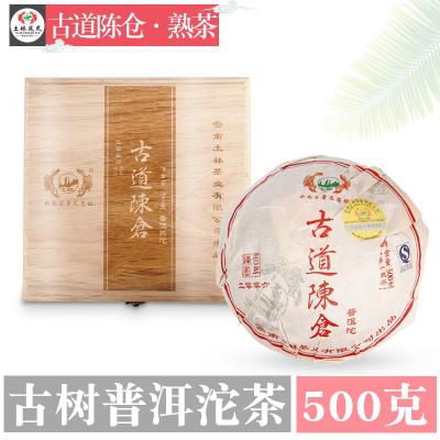 土林凤凰普洱茶饼生熟茶特级糯米香古道陈仓普洱沱茶叶礼盒