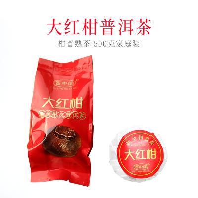 百中堂2018新会大红柑普洱茶橘普陈皮柑普茶特级云南熟茶茶叶500g