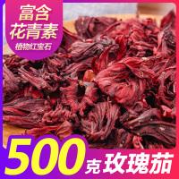 【买1发2】共500g 玫瑰茄洛神花茶水果茶干花果茶花茶散装花草茶