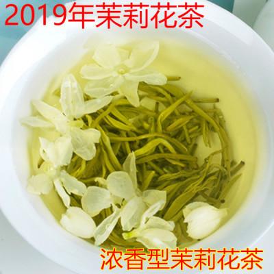 茉莉花茶碧潭级炒花飘雪250g 特级2019年新茶浓香型花茶叶花毛峰
