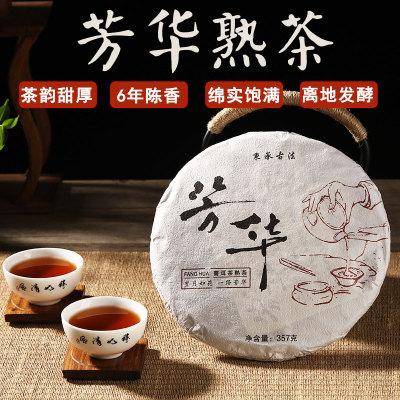 竹筐离地发酵芳华普洱茶熟茶勐海布朗山大树茶发酵8成熟 好转化
