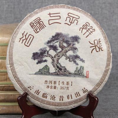 纯料 2017年春茶 昔归 山 古树普洱茶生茶饼茶357克 茶叶