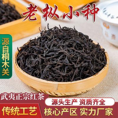 【老枞小种】桐木关红茶武夷野茶 500g正山小种红茶 高端茶叶