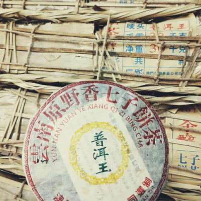 2004年澳门华联普洱王青饼云南大叶种普洱茶陈年老生茶班章料茶叶