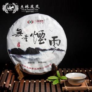 2014年土林凤凰无量烟雨普洱生茶饼浓香型400g茶叶烟香浓醇口粮茶