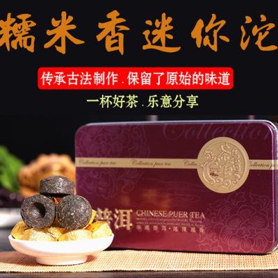普洱茶迷你小金沱熟茶紫色铁盒装75克/盒普洱糯香味 原味