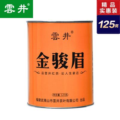 包邮云井试喝茶叶特级正宗蜜香金骏眉武夷山125g罐装高档特级红茶