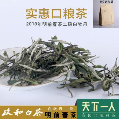 口粮茶150克2019年福鼎白茶春茶白牡丹二级正宗政和白茶
