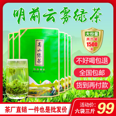 2019新茶上市 特级高山云雾绿茶 明前春茶