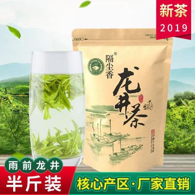 新茶 绿茶 厂家批发茶叶 西湖大佛龙井250g袋装【包邮】