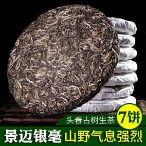 普洱茶生茶饼【7饼整提】 景迈银毫古树茶春茶普洱生茶叶357克/饼