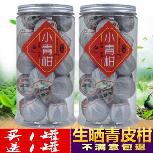 新会小青柑青皮柑普茶橘普茶普洱熟茶陈皮茶8年买一送一共2罐500g