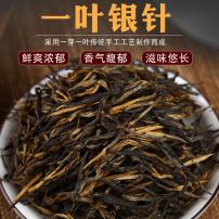 买1送1共500g春茶2021年 滇红茶云南凤庆 滇红 一号银针 红茶