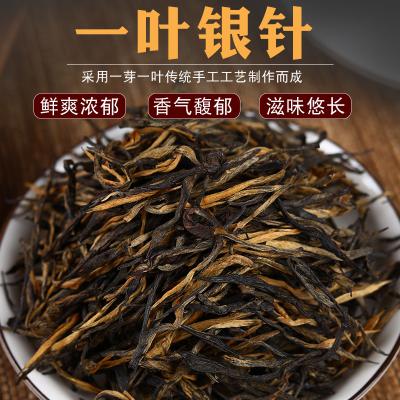 买1送1共500g2019春茶 滇红茶 云南凤庆 滇红 一号银针 红茶