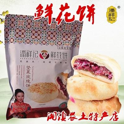 潘祥记鲜花饼云南传统糕点滇式月饼居家待客送亲朋抹嘴零食包邮