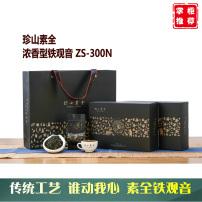 安溪铁观音2020秋茶浓香型新茶ZS300N珍山陈素全丽广茶行250g