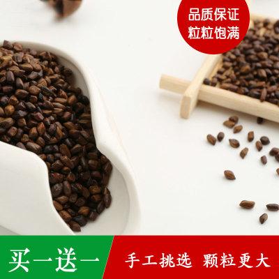 买一送一 决明子茶250g/袋 宁夏正宗 大颗粒炒熟决明子花草茶批发