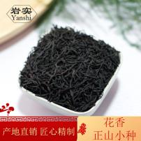 红茶正山小种 2019年新茶特级正宗花香武夷山红茶茶叶500g散装礼盒