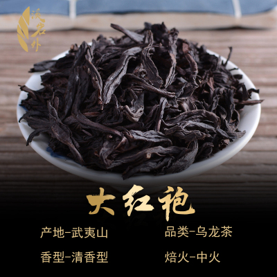 大红袍茶叶清香型武夷山散装乌龙茶春季武夷岩茶礼盒装送礼250g