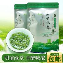 明前绿茶200g袋装高山云雾绿茶日照松阳茶叶