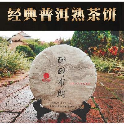 2013年醉醇布朗熟茶云南普洱茶熟茶饼陈年品饮级勐海味357g