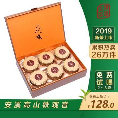 新茶安溪铁观音茶叶特级浓香型罐装兰花香乌龙茶礼盒装