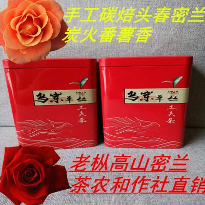 凤凰单枞春茶乌岽单枞宋种高山密兰香浓香型潮州特产乌龙茶礼盒装