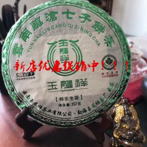 邦东2018(生茶)357克