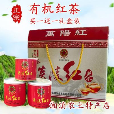 买1送1炎陵万阳红礼盒装小罐红茶金骏眉高山明前有机红茶叶包邮