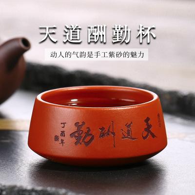 天道酬勤紫砂小杯子厂 原矿朱泥茶杯小号手工刻绘红色