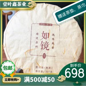壹叶鑫2018年如镜普洱熟茶醇厚红汤甜蜜口感好茶饼357克