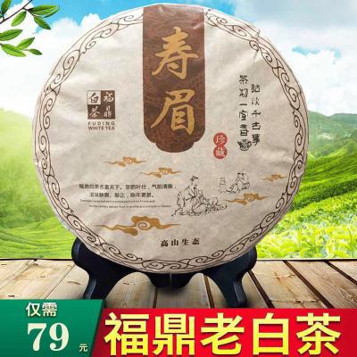 福鼎白茶 正宗高山茶2017年特级野生福建老白茶寿眉茶叶茶饼350g