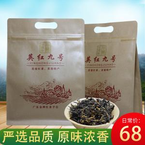 英德红茶 英红九号红茶茶叶 特级正宗浓香型功夫茶500克实惠袋装