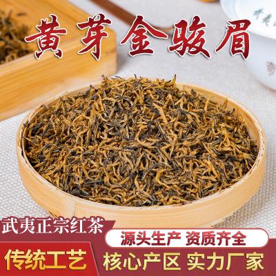 2020年新茶 武夷山桐木关金骏眉红茶500g 高山蜜香红茶