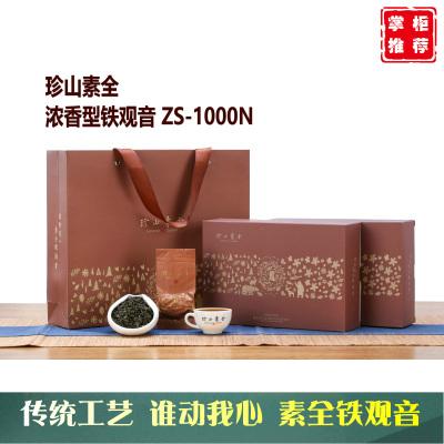 安溪铁观音2020秋茶浓香型新茶ZS1000N珍山陈素全丽广茶行250g