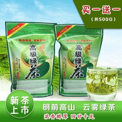 【买一送一】共500g高山绿茶 新茶上市春茶云雾茶高山绿茶茶叶