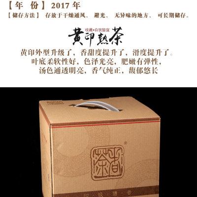 7片礼盒装!茶者 黄印熟饼 云南普洱熟茶 七子饼茶叶礼盒装