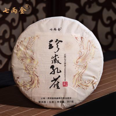 珍藏孔雀普洱茶357g七子饼茶 2018年云南普洱茶生茶 茶叶