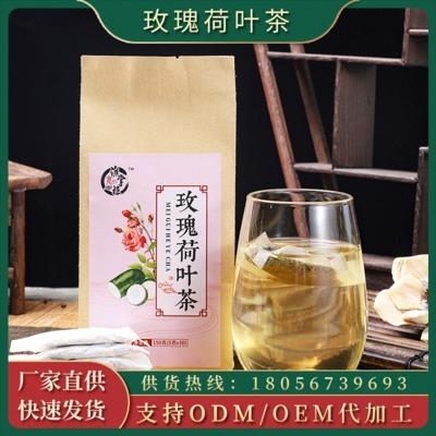 厂家直供玫瑰荷叶茶 贴牌代加工 OEM ODM 花茶厂家 一件代发  修改 本产品支持七天无理由退货